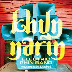Khun Narin Electric Phin Band